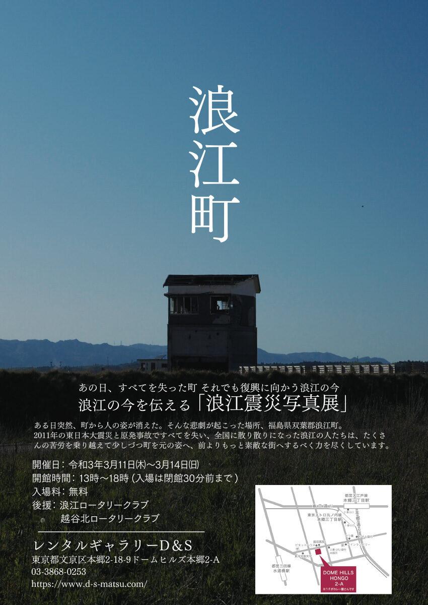 浪江震災写真展