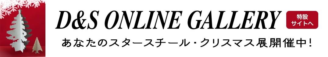 オンラインギャラリー特設サイトはこちら